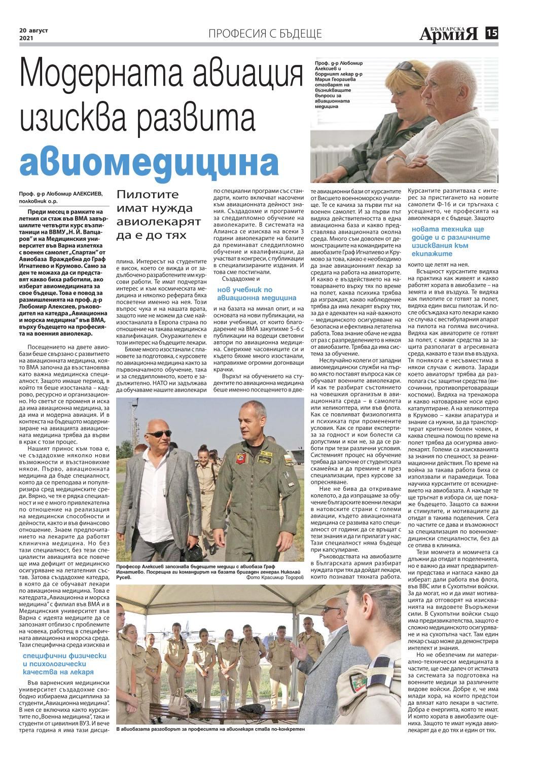 https://armymedia.bg/wp-content/uploads/2021/08/15.page1_-2.jpg