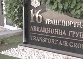 Военнослужещи от военната транспортна авиация ще изпълнят задачи в помощ на населението