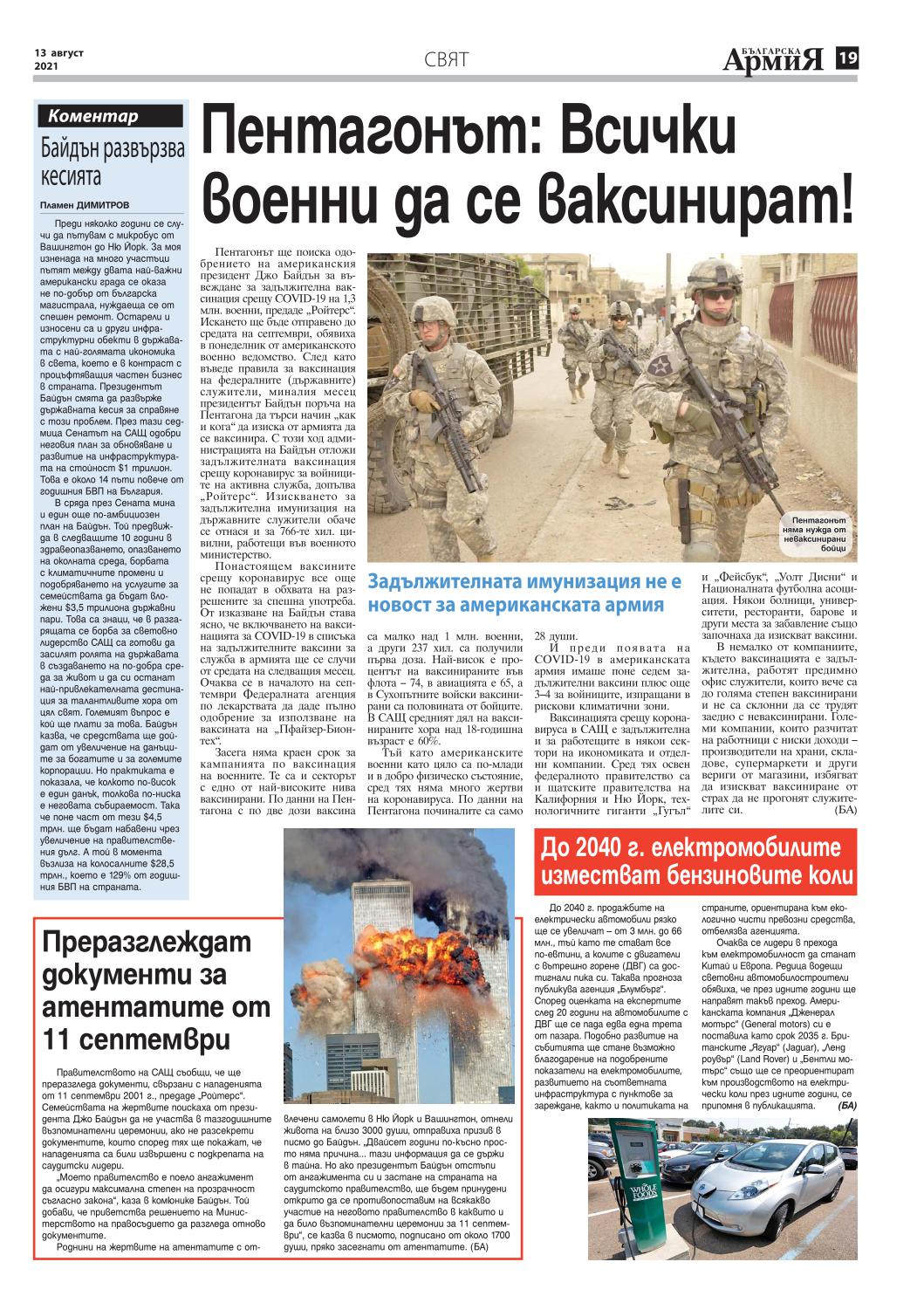 https://armymedia.bg/wp-content/uploads/2021/08/19.page1_-1.jpg