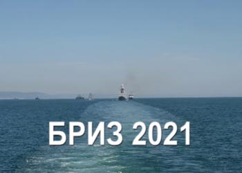 Бриз 2021