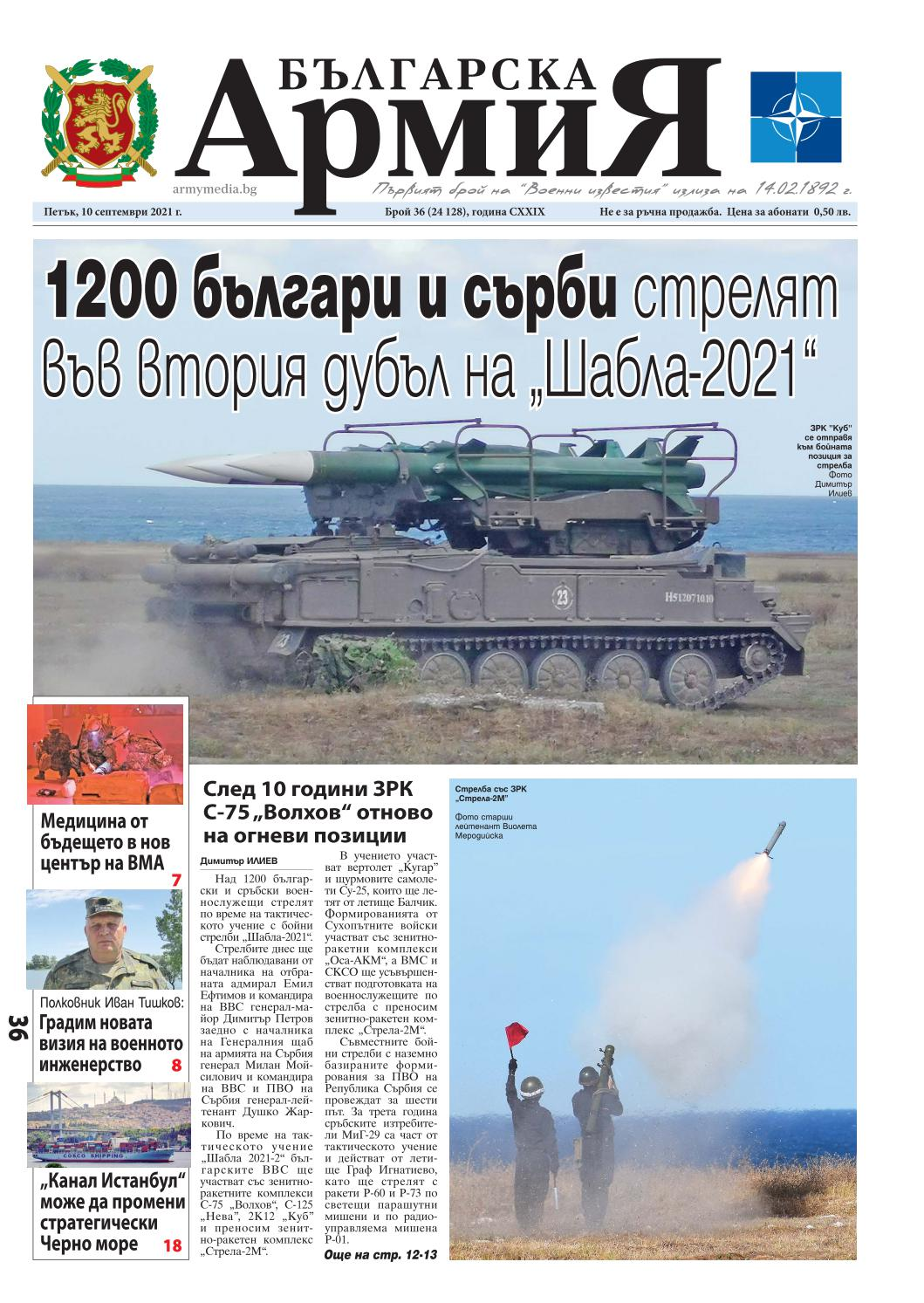 https://armymedia.bg/wp-content/uploads/2021/09/01.page1_-1.jpg