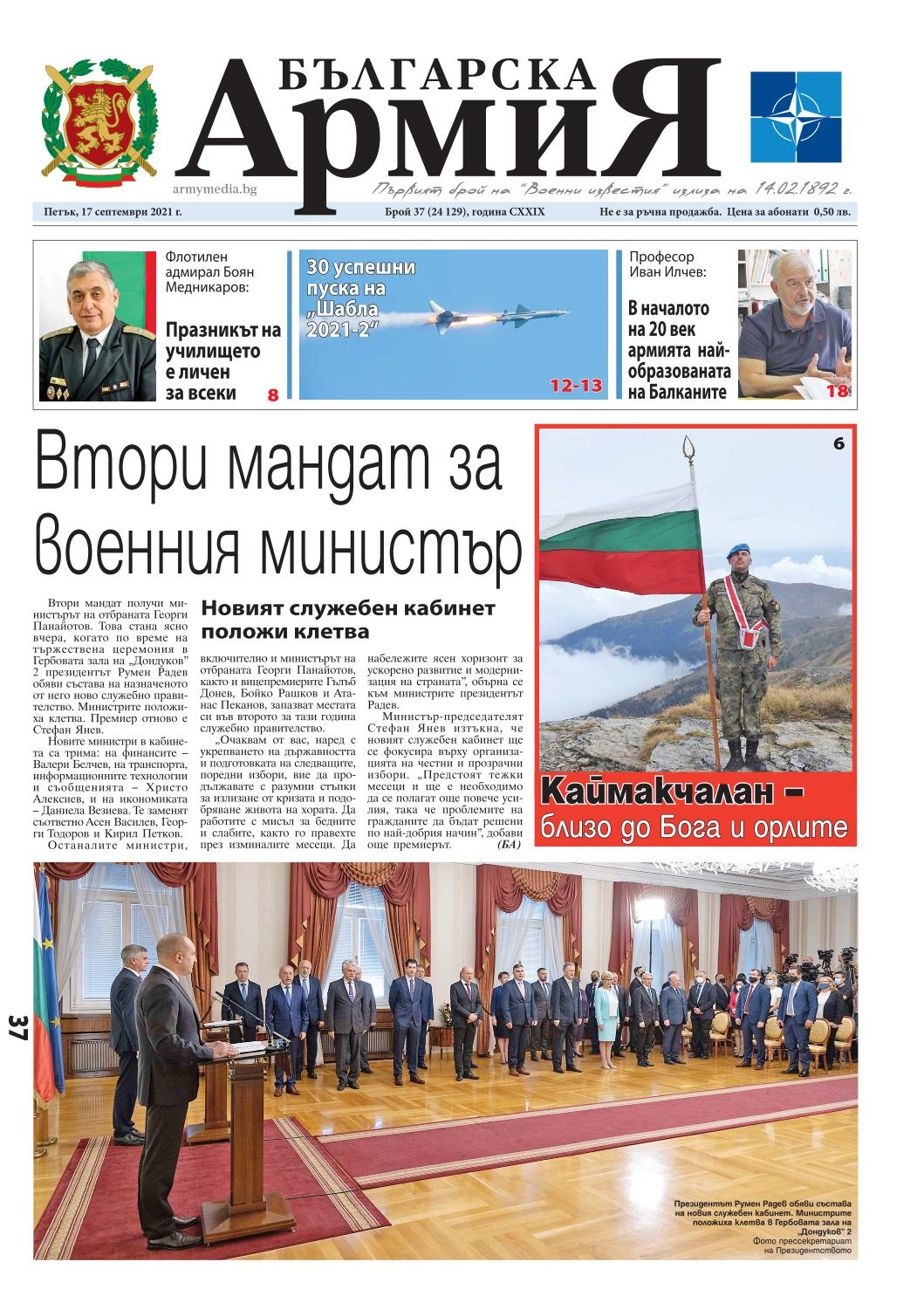 https://armymedia.bg/wp-content/uploads/2021/09/01.page1_-2.jpg