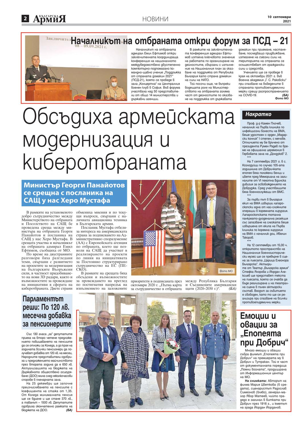https://armymedia.bg/wp-content/uploads/2021/09/02.page1_-1.jpg