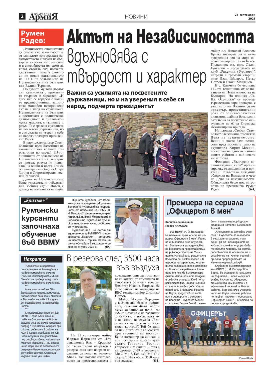 https://armymedia.bg/wp-content/uploads/2021/09/02.page1_-3.jpg