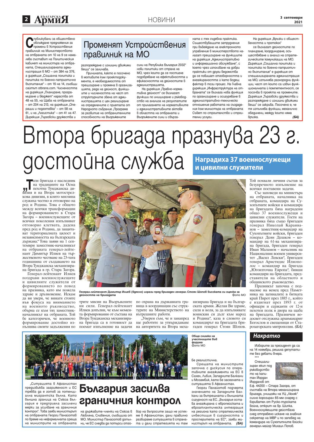 https://armymedia.bg/wp-content/uploads/2021/09/02.page1_.jpg