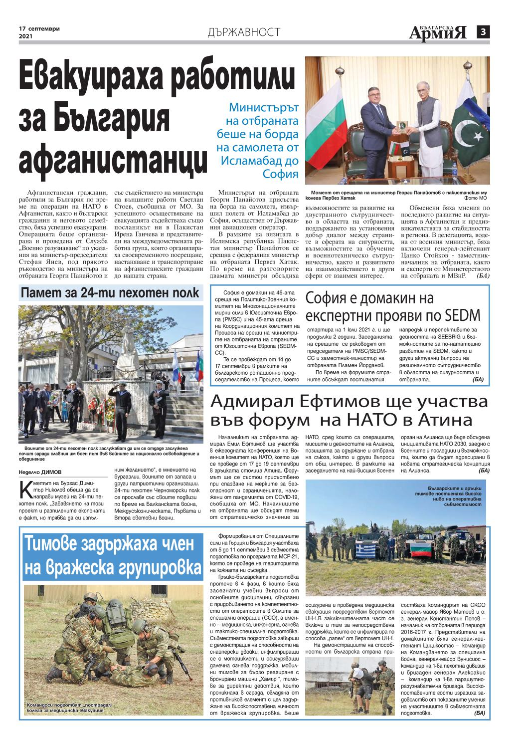 https://armymedia.bg/wp-content/uploads/2021/09/03.page1_-2.jpg