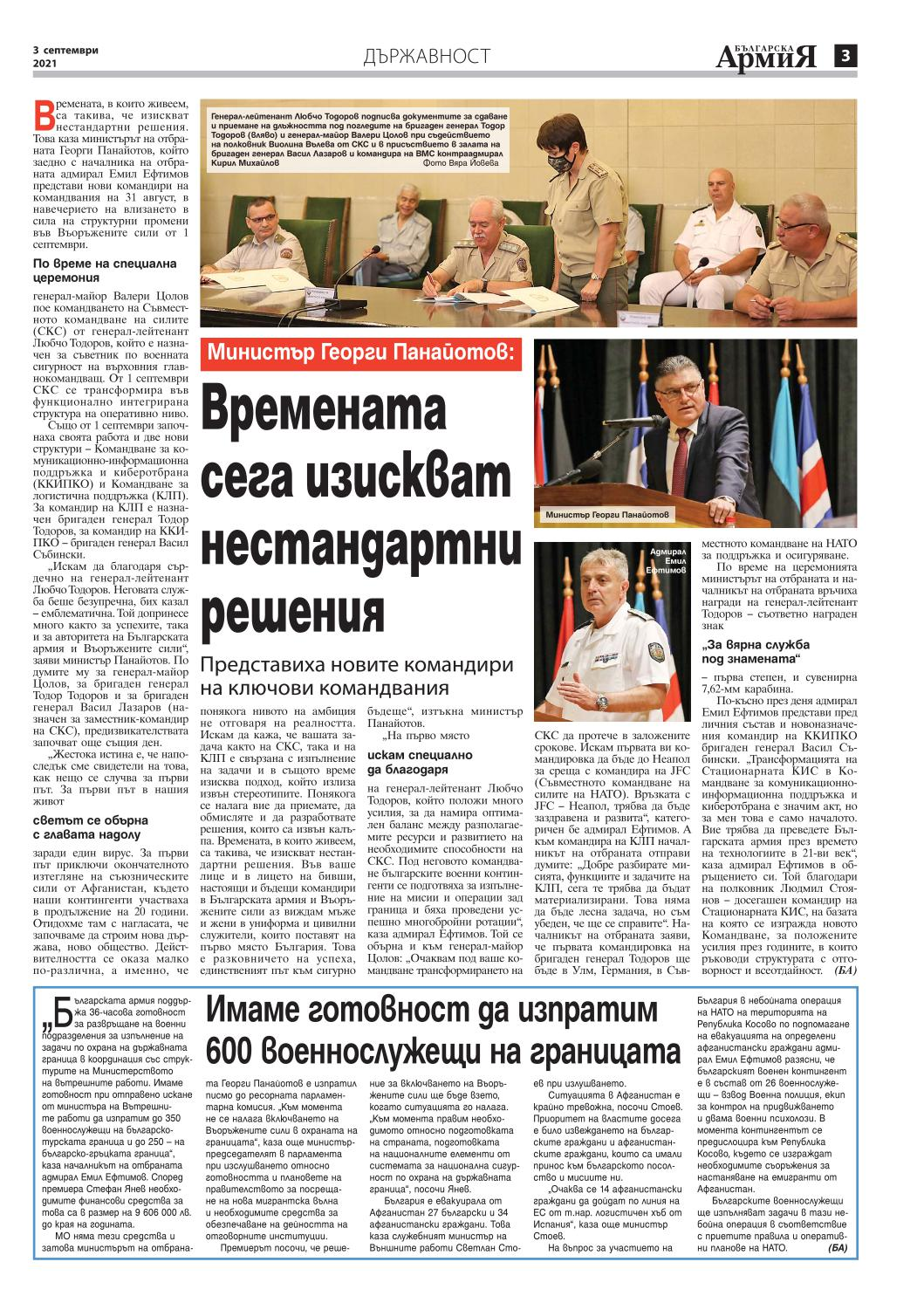 https://armymedia.bg/wp-content/uploads/2021/09/03.page1_.jpg