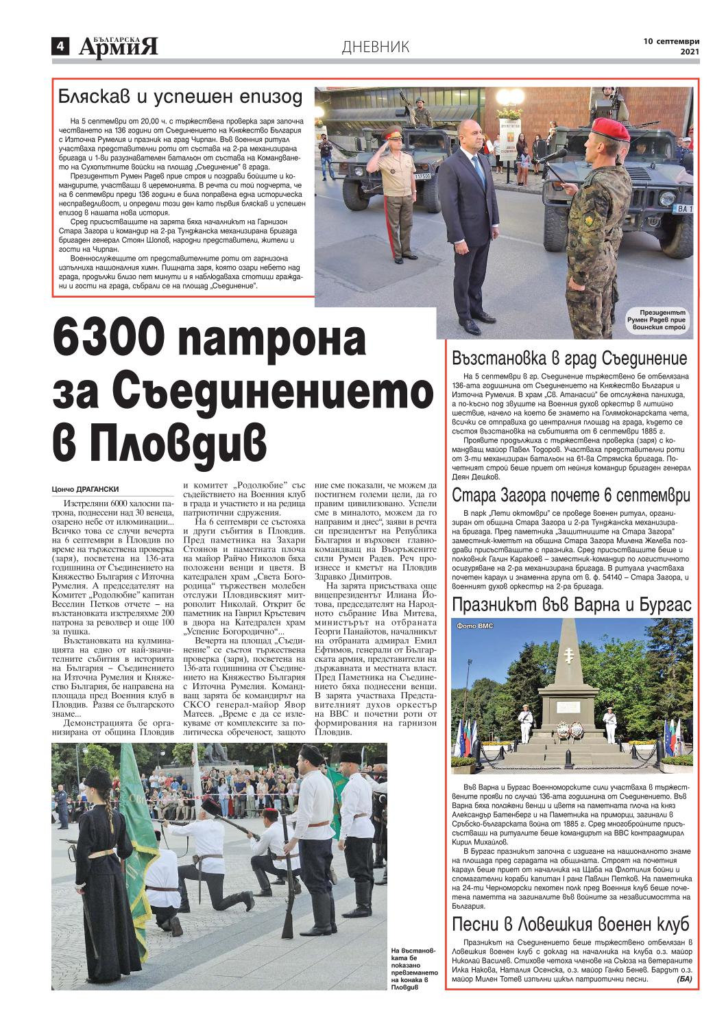 https://armymedia.bg/wp-content/uploads/2021/09/04.page1_-1.jpg