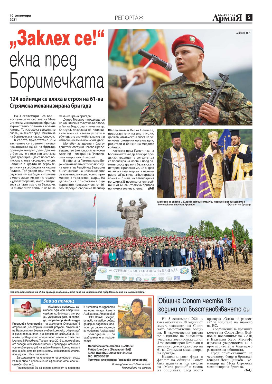 https://armymedia.bg/wp-content/uploads/2021/09/05.page1_-1.jpg