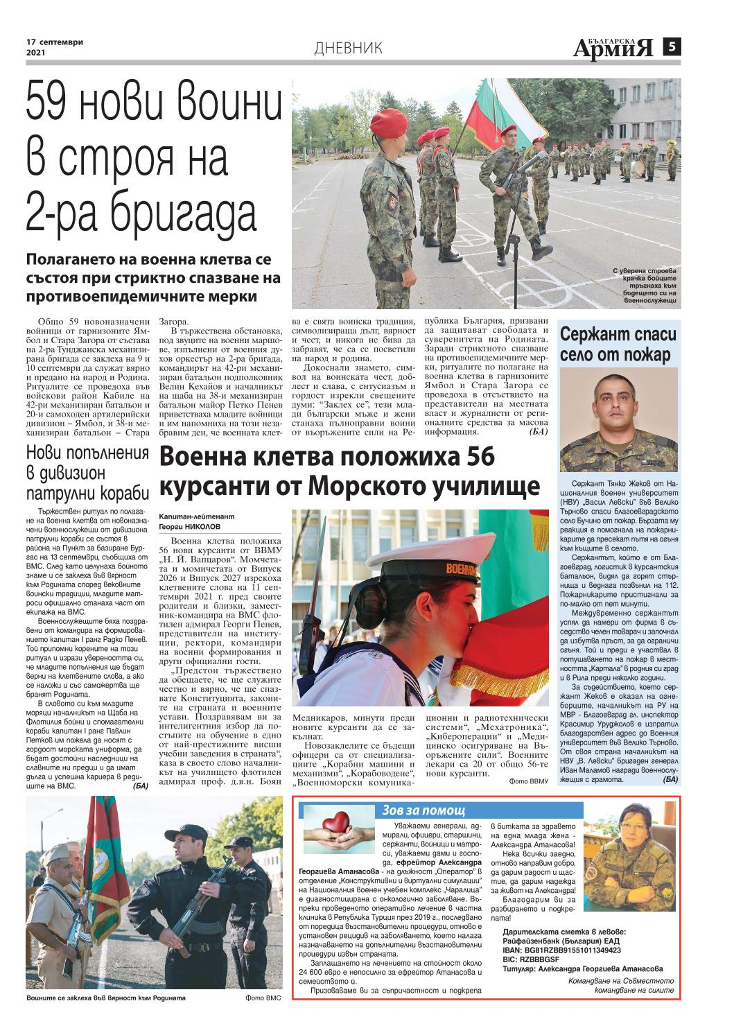 https://armymedia.bg/wp-content/uploads/2021/09/05.page1_-2.jpg