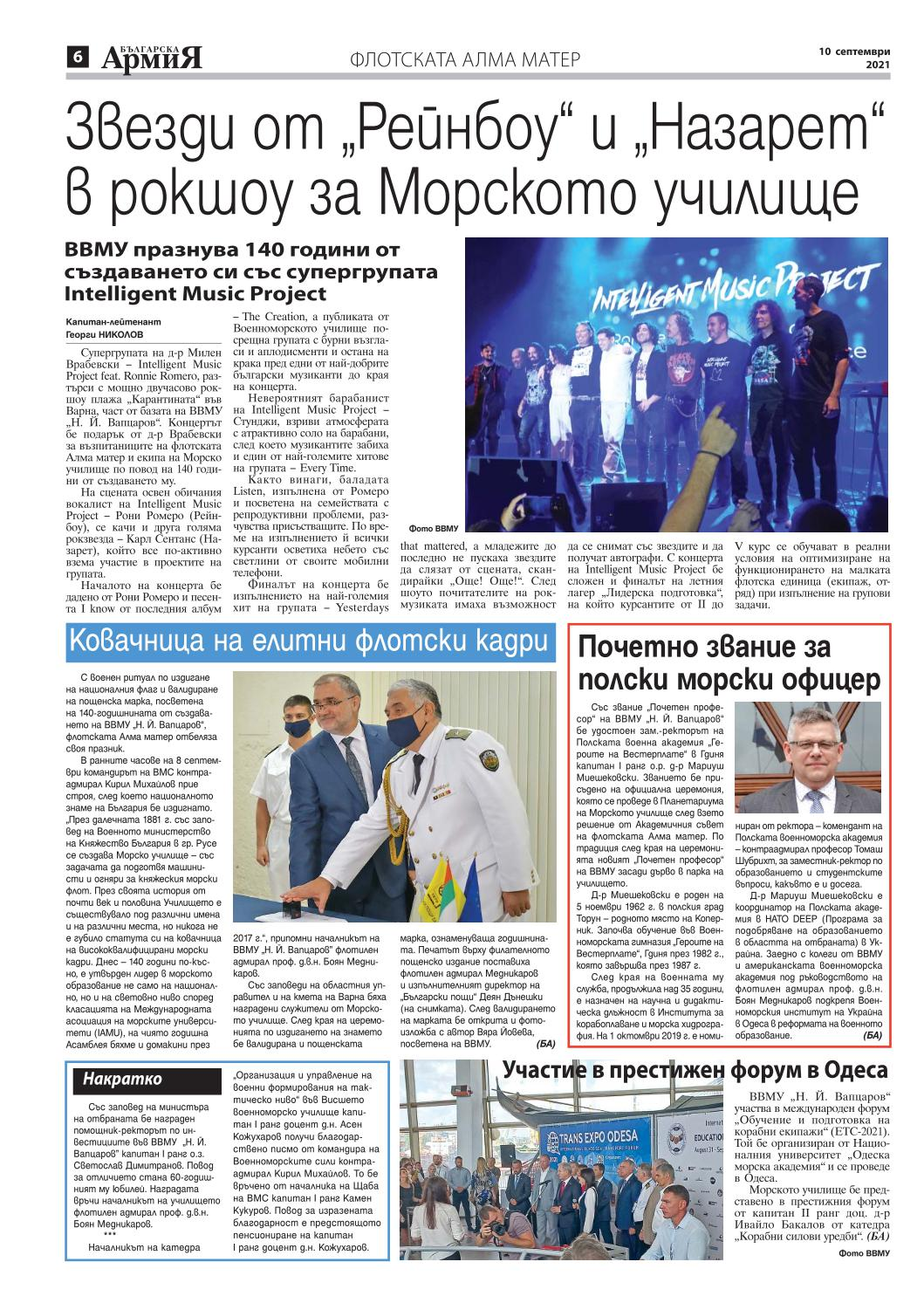 https://armymedia.bg/wp-content/uploads/2021/09/06.page1_-1.jpg