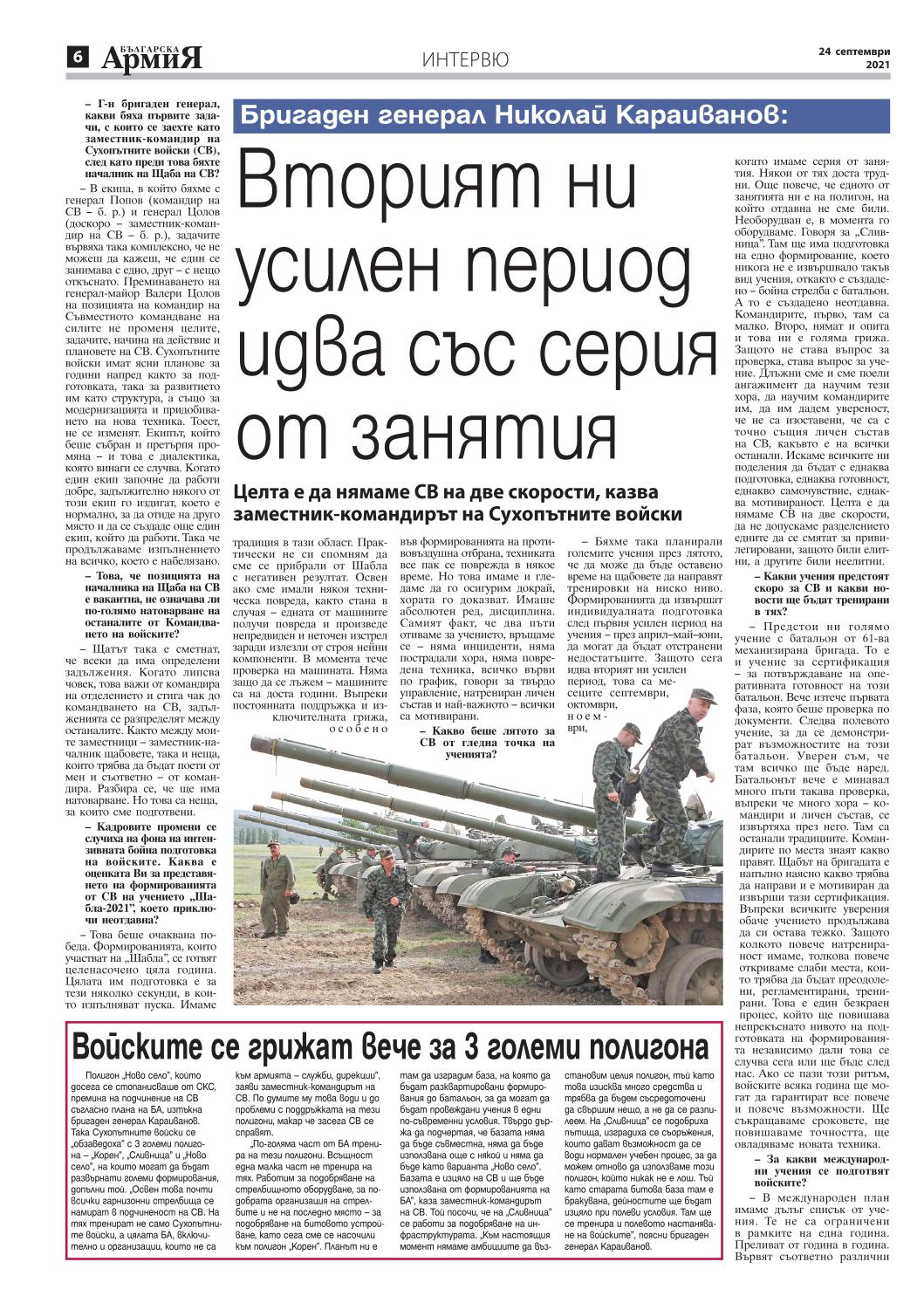 https://armymedia.bg/wp-content/uploads/2021/09/06.page1_-3.jpg