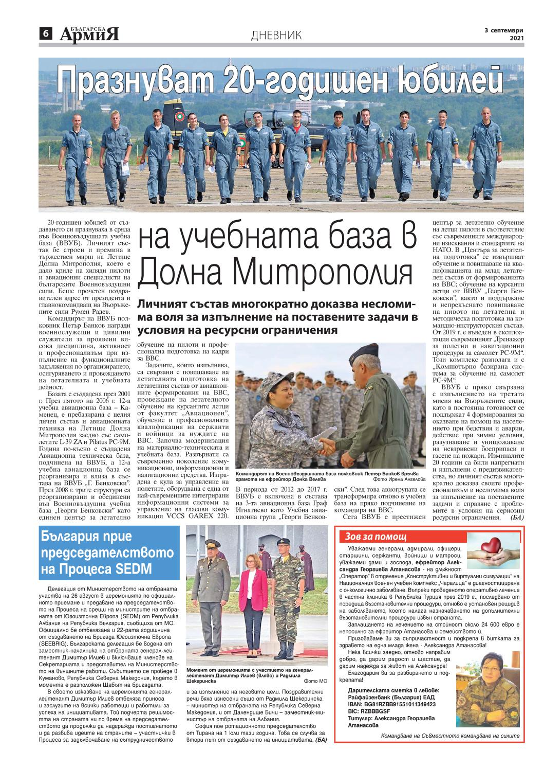 https://armymedia.bg/wp-content/uploads/2021/09/06.page1_.jpg