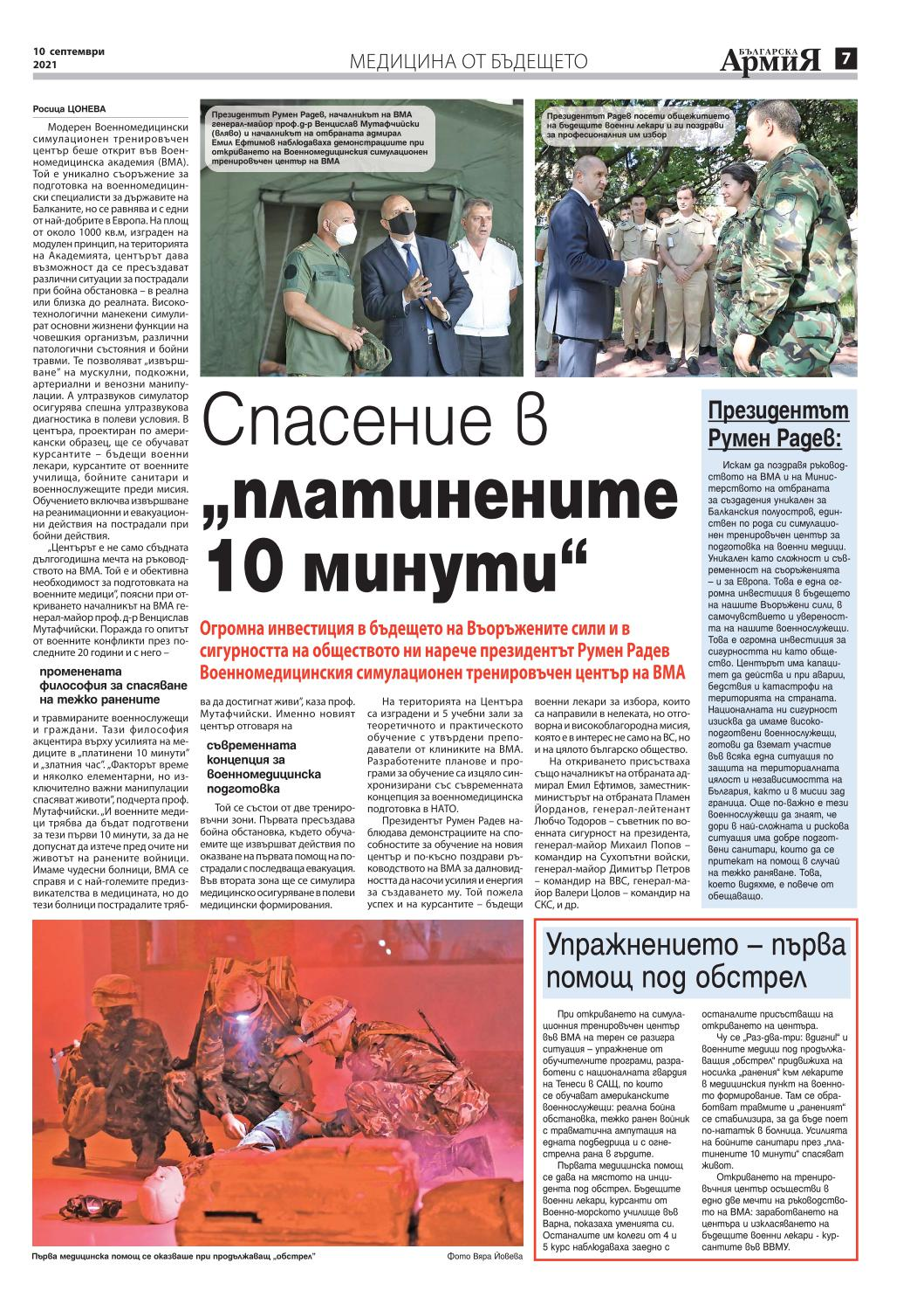 https://armymedia.bg/wp-content/uploads/2021/09/07.page1_-1.jpg