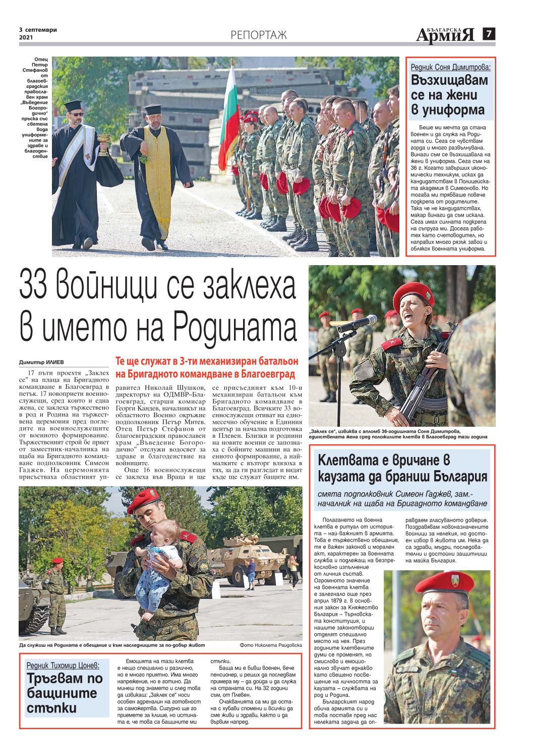 https://armymedia.bg/wp-content/uploads/2021/09/07.page1_.jpg