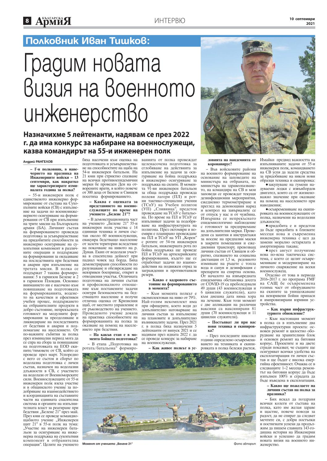 https://armymedia.bg/wp-content/uploads/2021/09/08.page1_-1.jpg