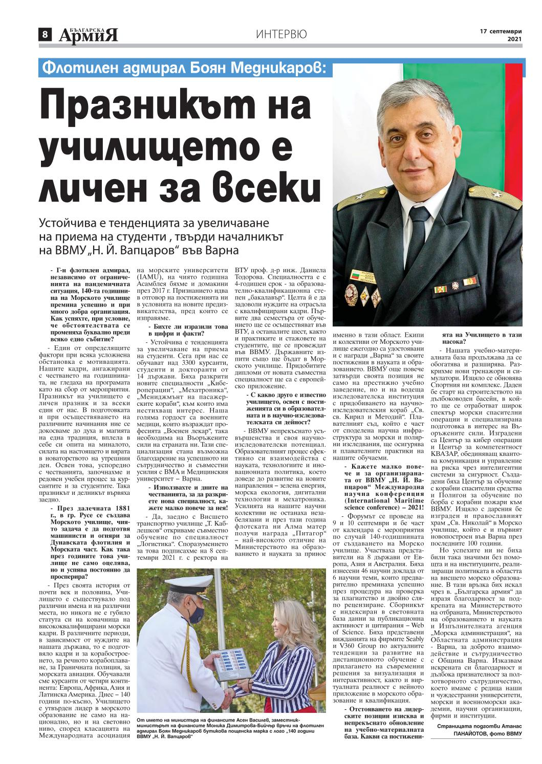 https://armymedia.bg/wp-content/uploads/2021/09/08.page1_-2.jpg