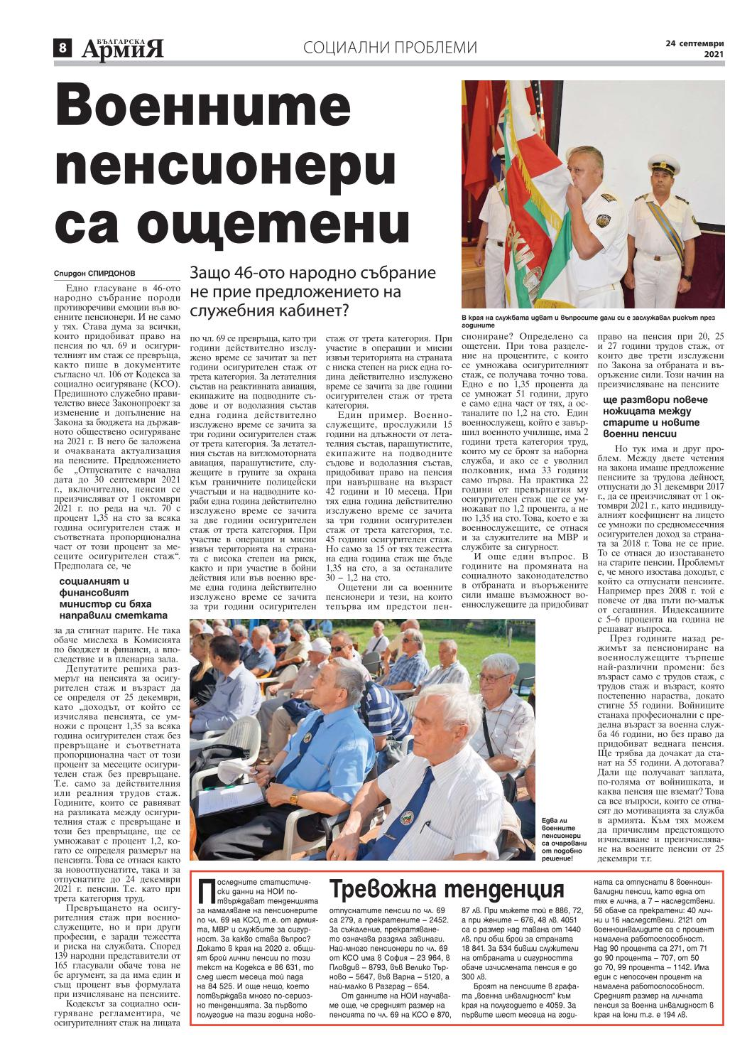 https://armymedia.bg/wp-content/uploads/2021/09/08.page1_-3.jpg