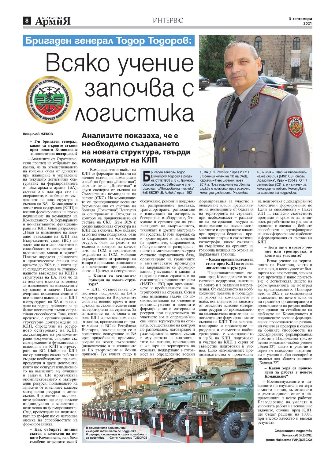 https://armymedia.bg/wp-content/uploads/2021/09/08.page1_.jpg