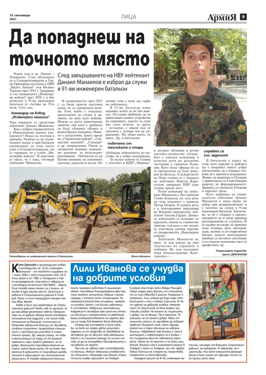 https://armymedia.bg/wp-content/uploads/2021/09/09.page1_-1.jpg