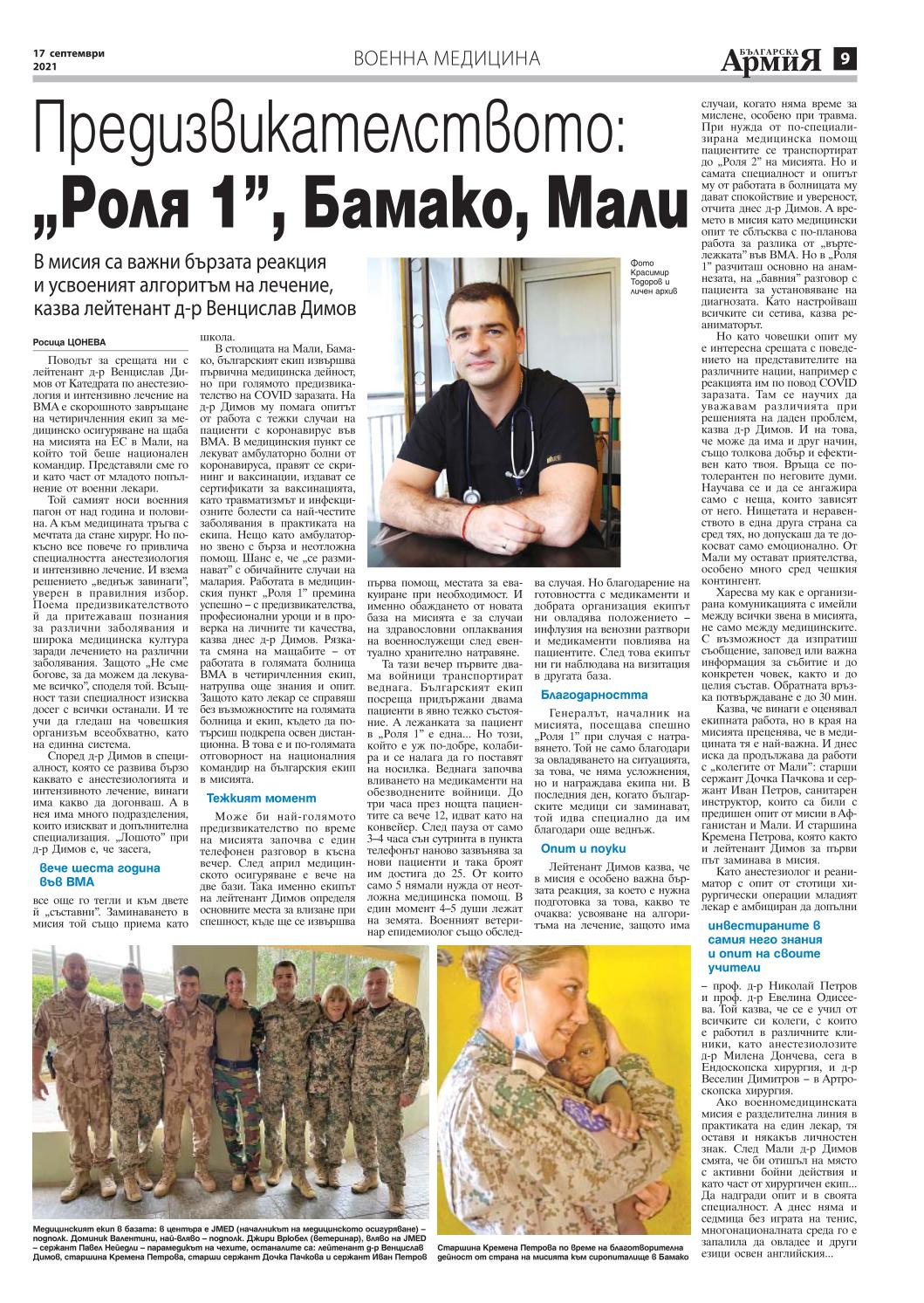 https://armymedia.bg/wp-content/uploads/2021/09/09.page1_-2.jpg