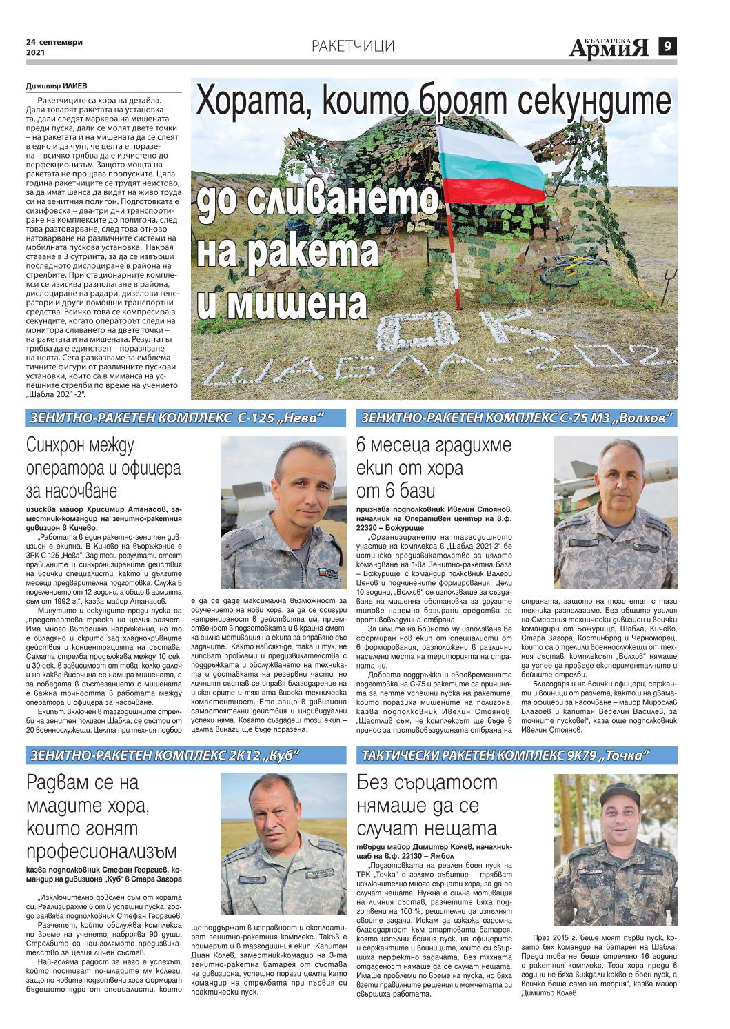 https://armymedia.bg/wp-content/uploads/2021/09/09.page1_-3.jpg