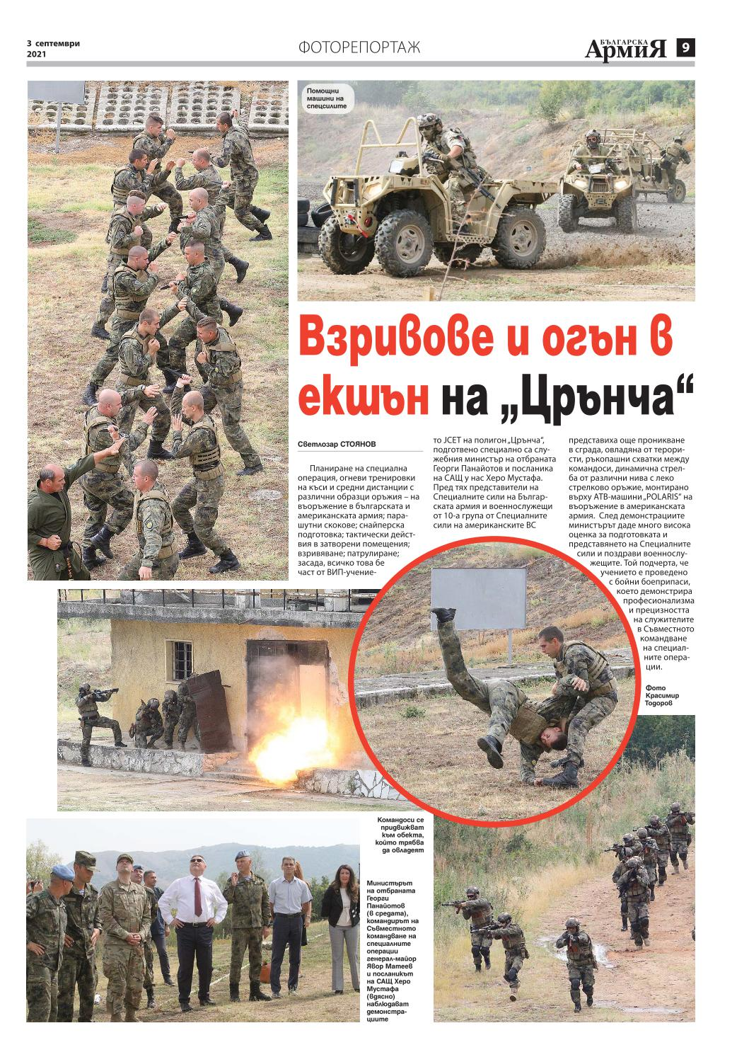 https://armymedia.bg/wp-content/uploads/2021/09/09.page1_.jpg