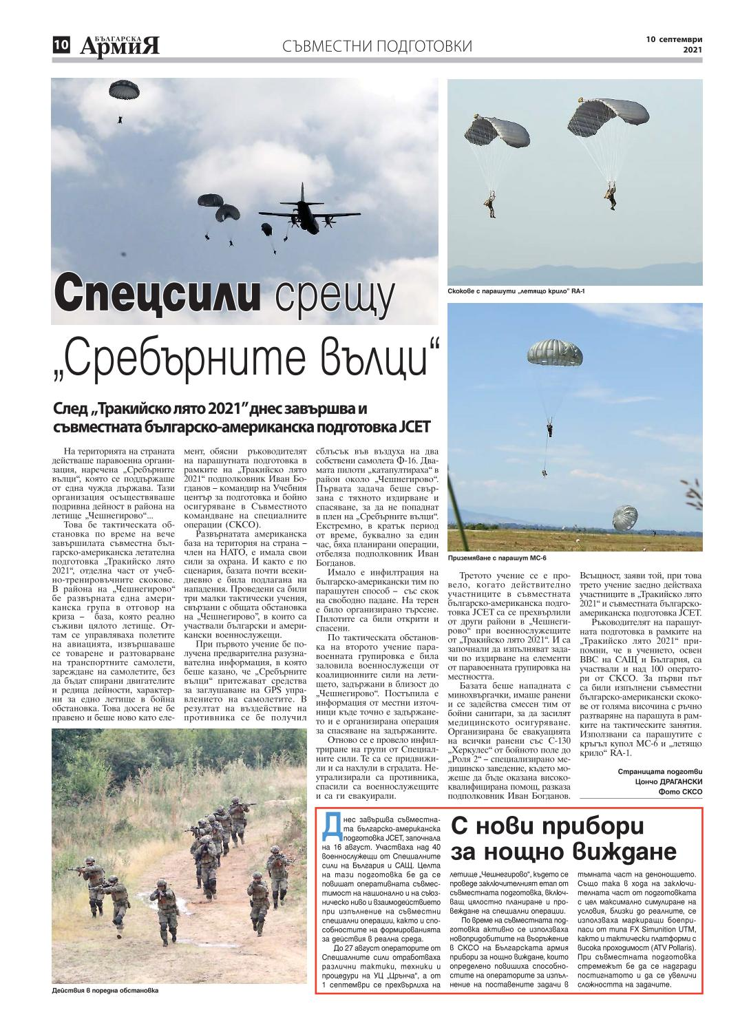 https://armymedia.bg/wp-content/uploads/2021/09/10.page1_-1.jpg