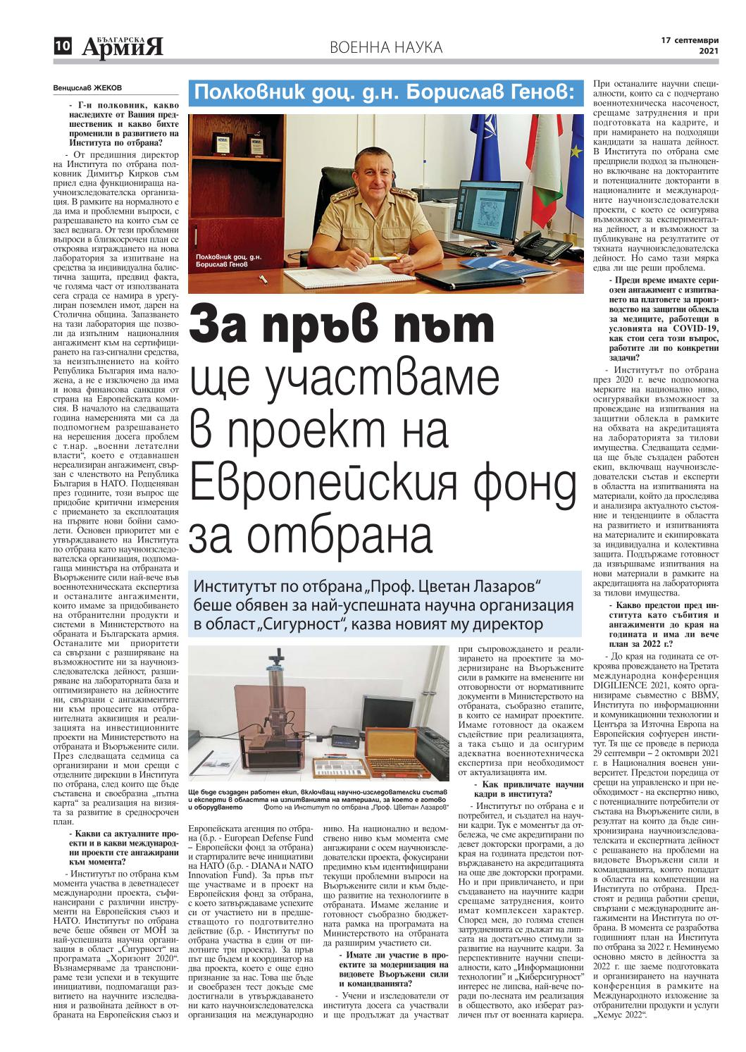 https://armymedia.bg/wp-content/uploads/2021/09/10.page1_-2.jpg