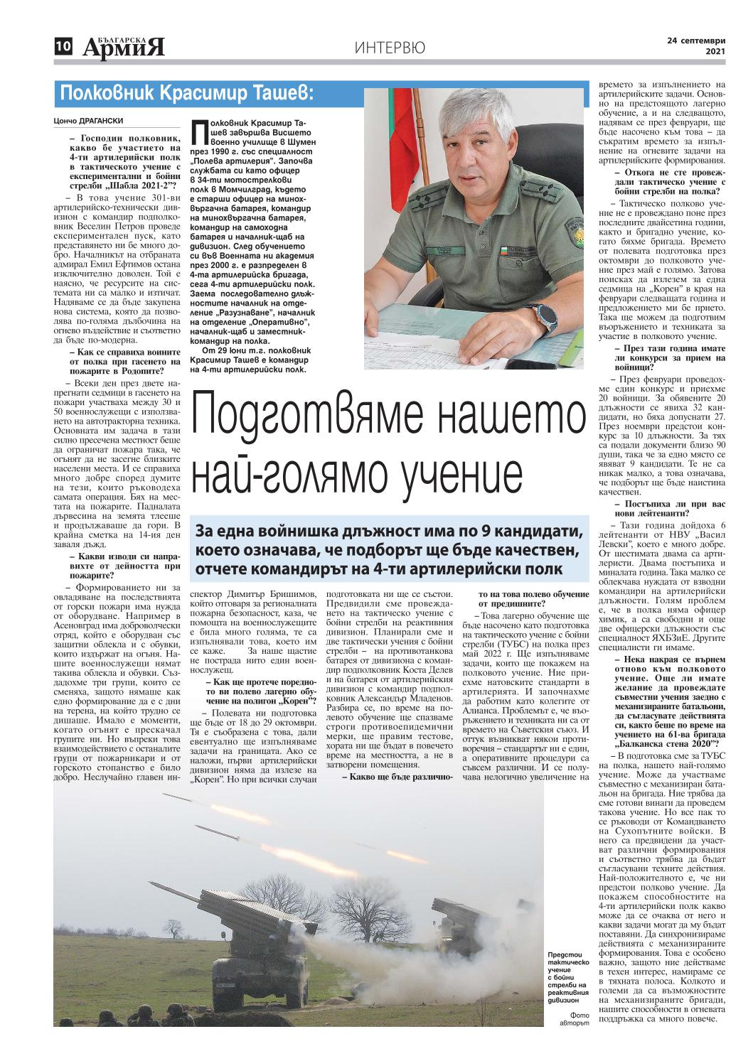 https://armymedia.bg/wp-content/uploads/2021/09/10.page1_-3.jpg