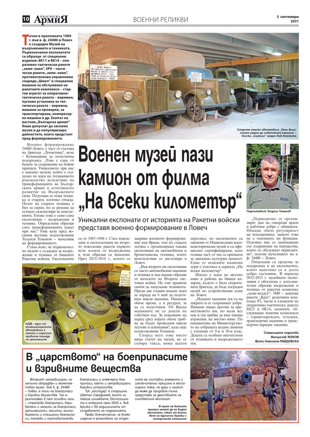 https://armymedia.bg/wp-content/uploads/2021/09/10.page1_.jpg