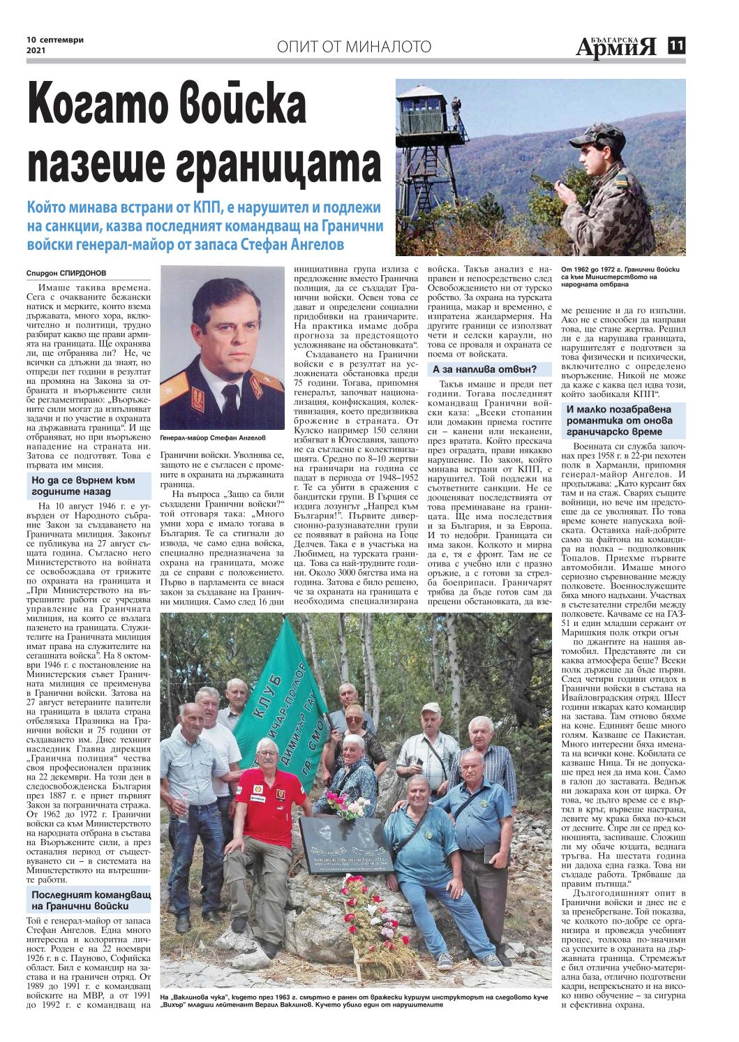 https://armymedia.bg/wp-content/uploads/2021/09/11.page1_-1.jpg