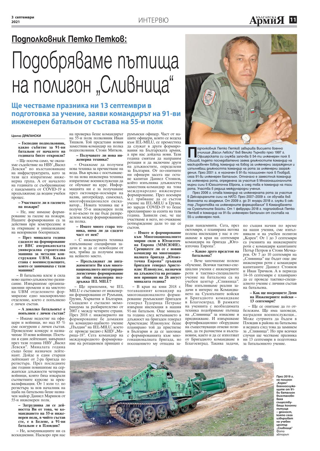 https://armymedia.bg/wp-content/uploads/2021/09/11.page1_.jpg