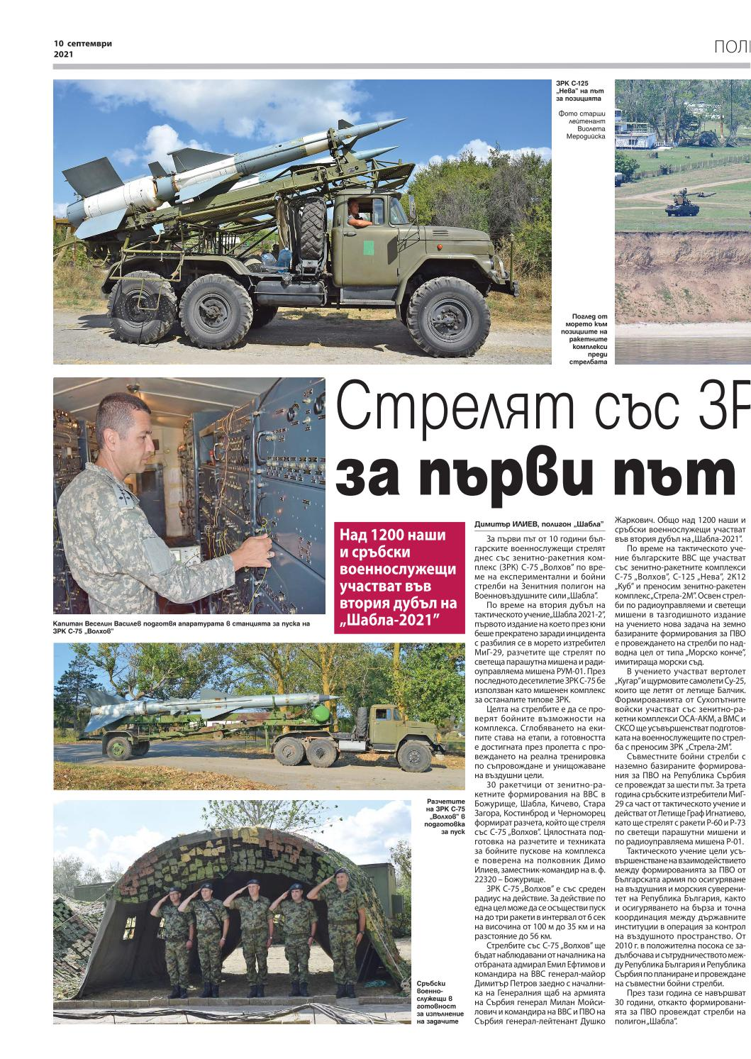 https://armymedia.bg/wp-content/uploads/2021/09/12.page1_-1.jpg