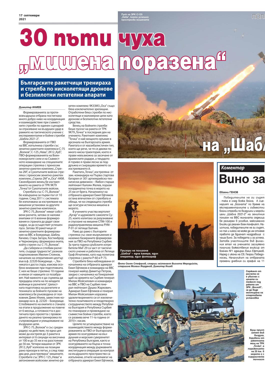 https://armymedia.bg/wp-content/uploads/2021/09/12.page1_-2.jpg