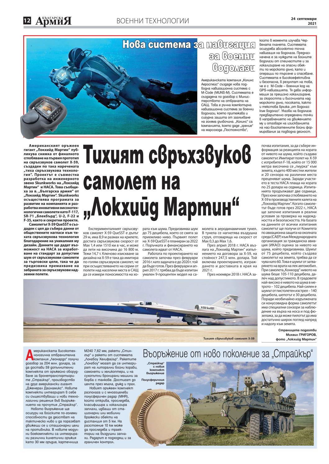 https://armymedia.bg/wp-content/uploads/2021/09/12.page1_-3.jpg