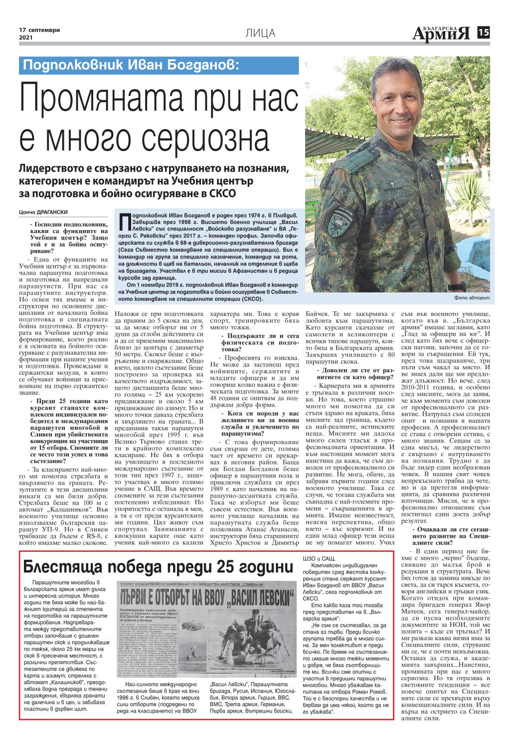 https://armymedia.bg/wp-content/uploads/2021/09/15.page1_-2.jpg