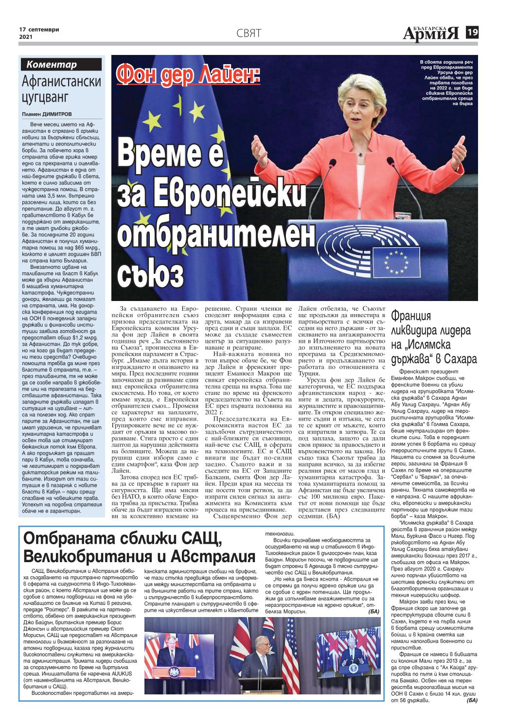 https://armymedia.bg/wp-content/uploads/2021/09/19.page1_-2.jpg