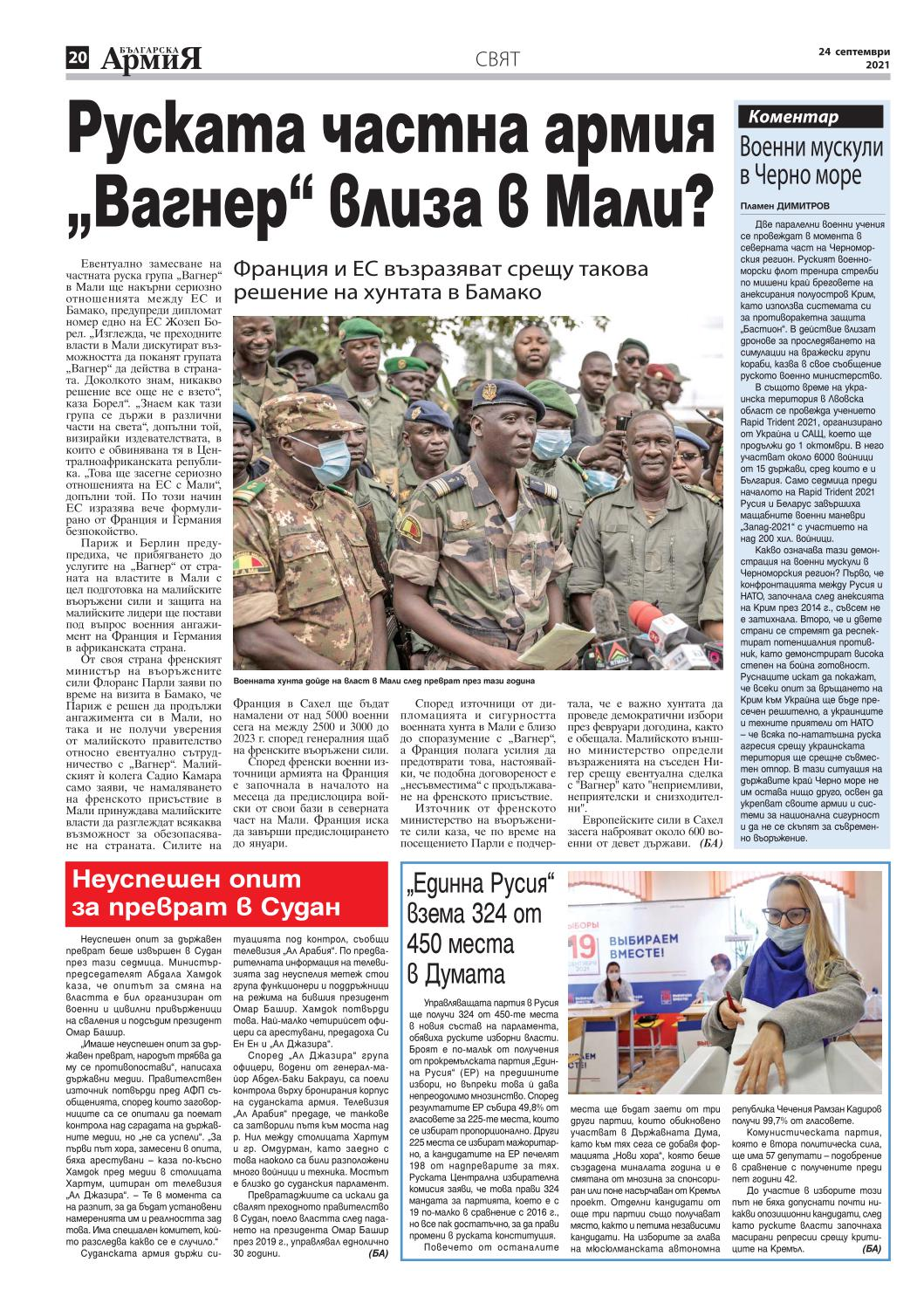 https://armymedia.bg/wp-content/uploads/2021/09/20.page1_-3.jpg