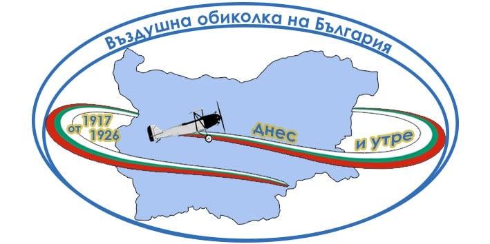 Четвърта въздушна обиколка на България