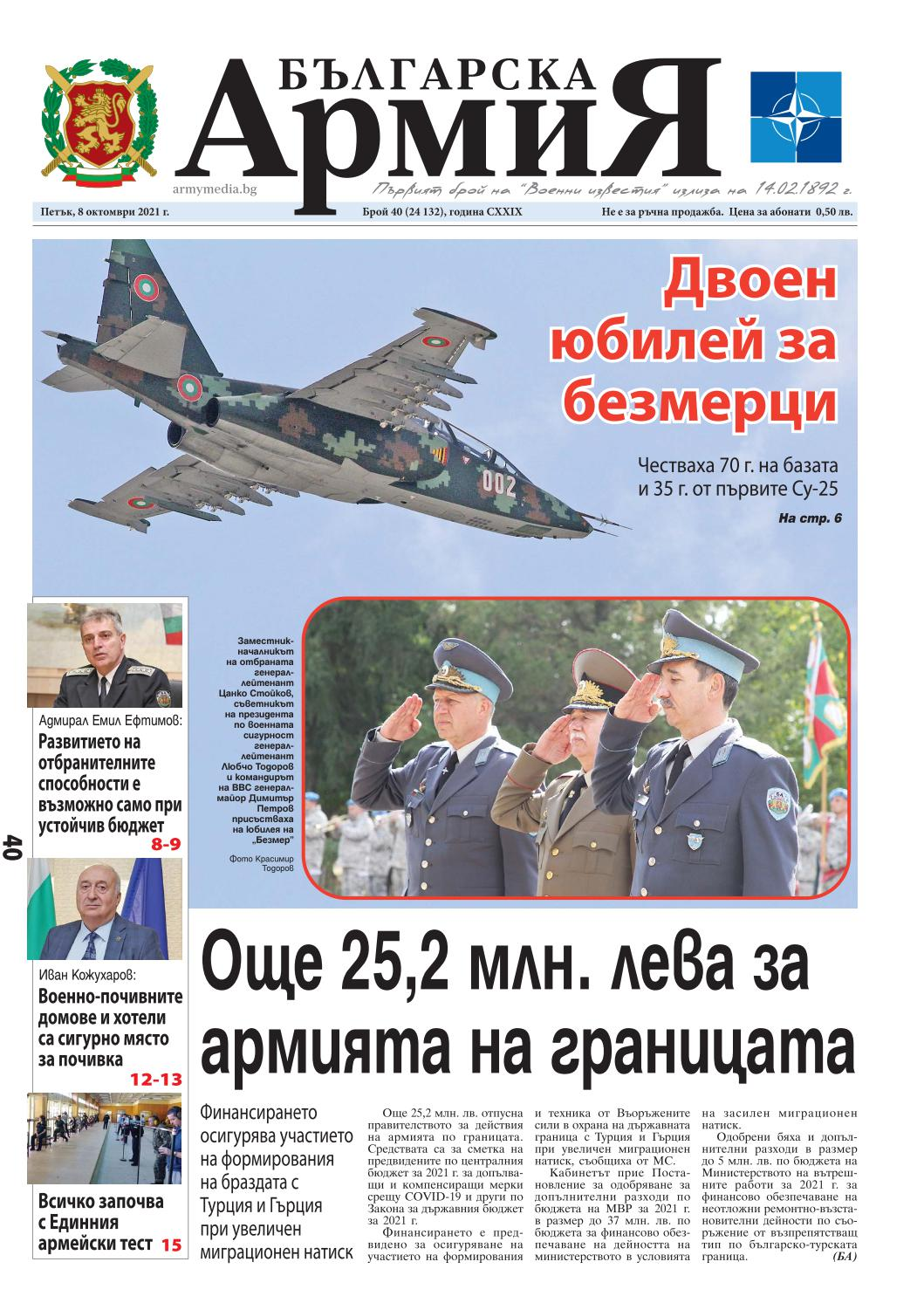 https://armymedia.bg/wp-content/uploads/2021/10/01.page1_-1.jpg