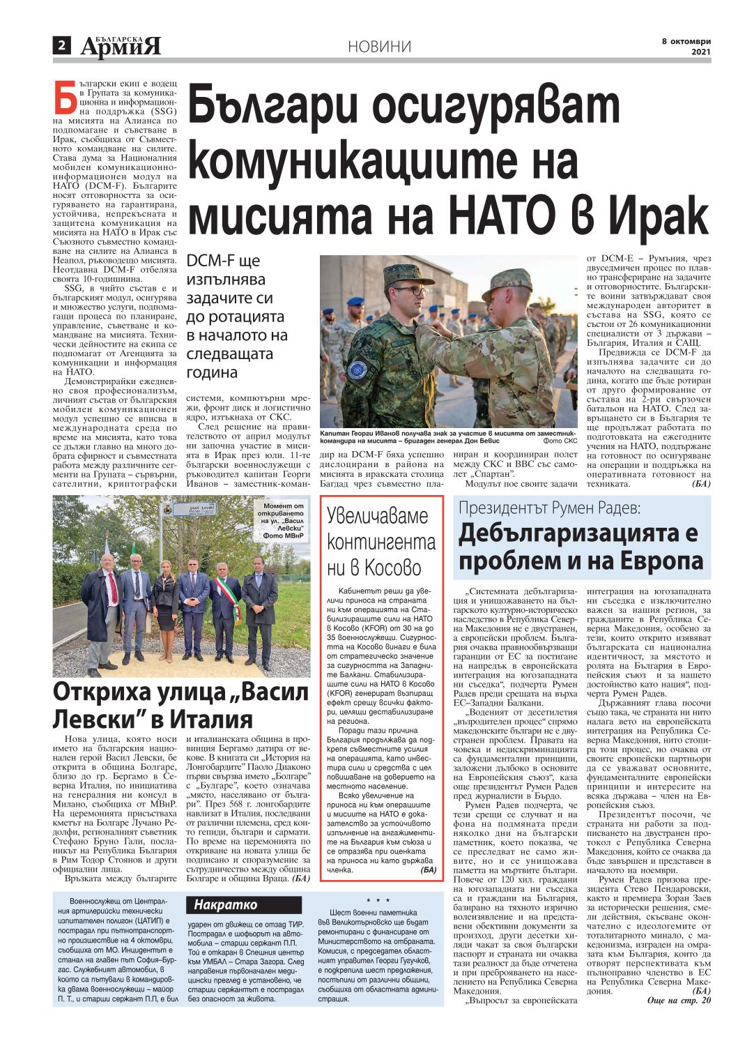https://armymedia.bg/wp-content/uploads/2021/10/02.page1_-1.jpg
