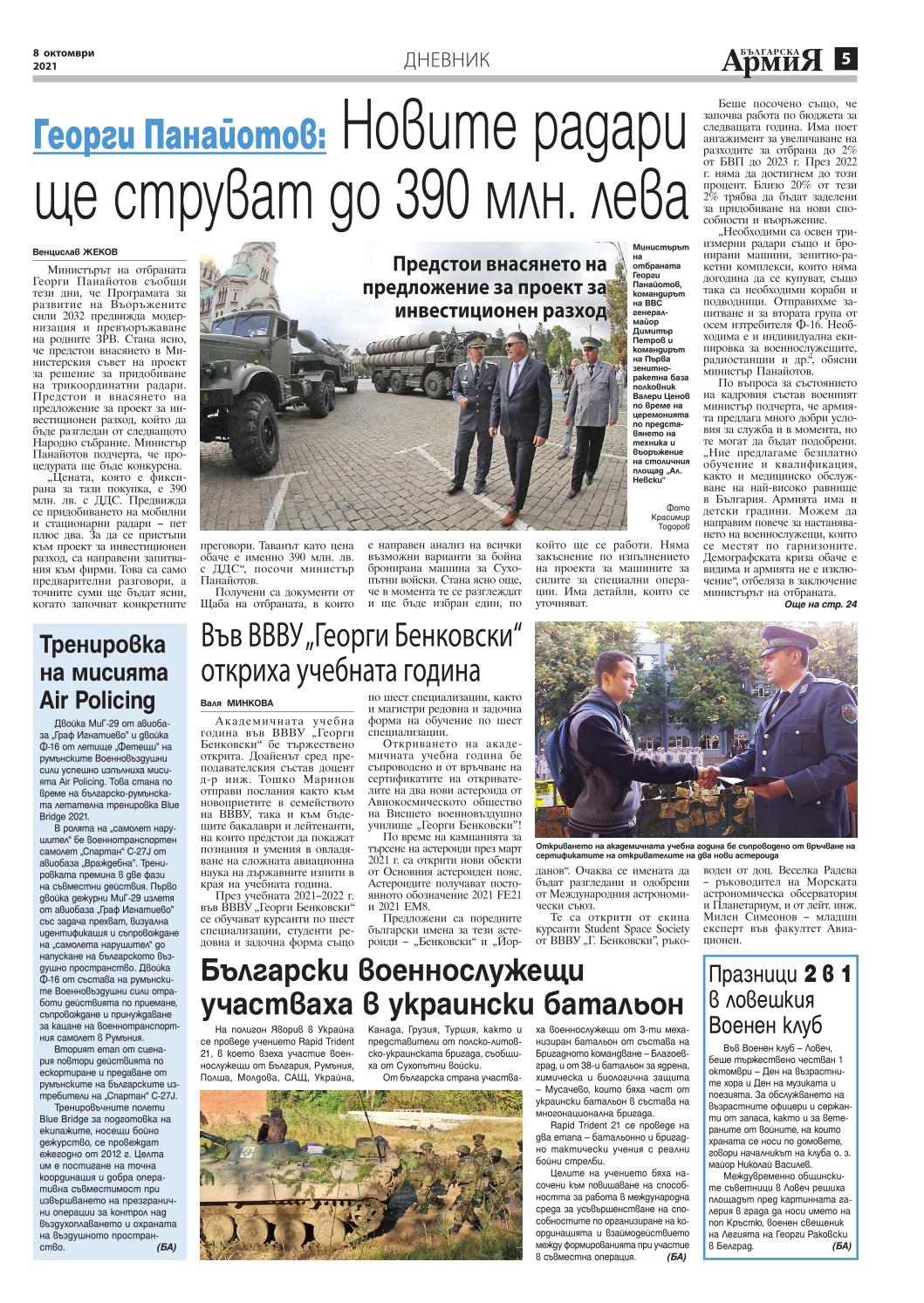 https://armymedia.bg/wp-content/uploads/2021/10/05.page1_-1.jpg