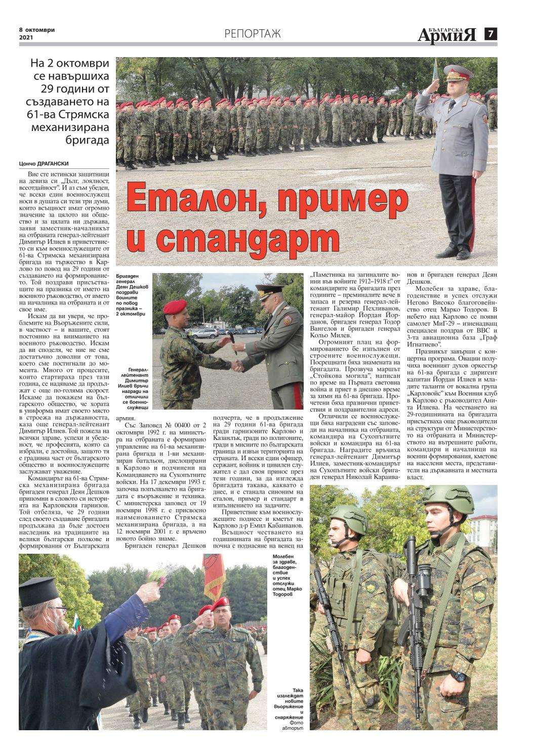 https://armymedia.bg/wp-content/uploads/2021/10/07.page1_-1.jpg