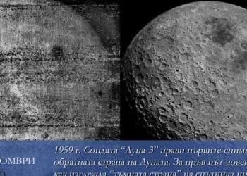 """руският космически апарат Е-2А """"Луна 3"""" пъ"""