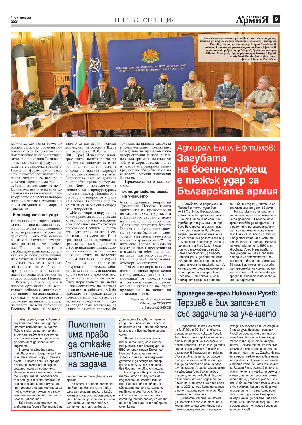 https://armymedia.bg/wp-content/uploads/2021/10/09.page1_.jpg
