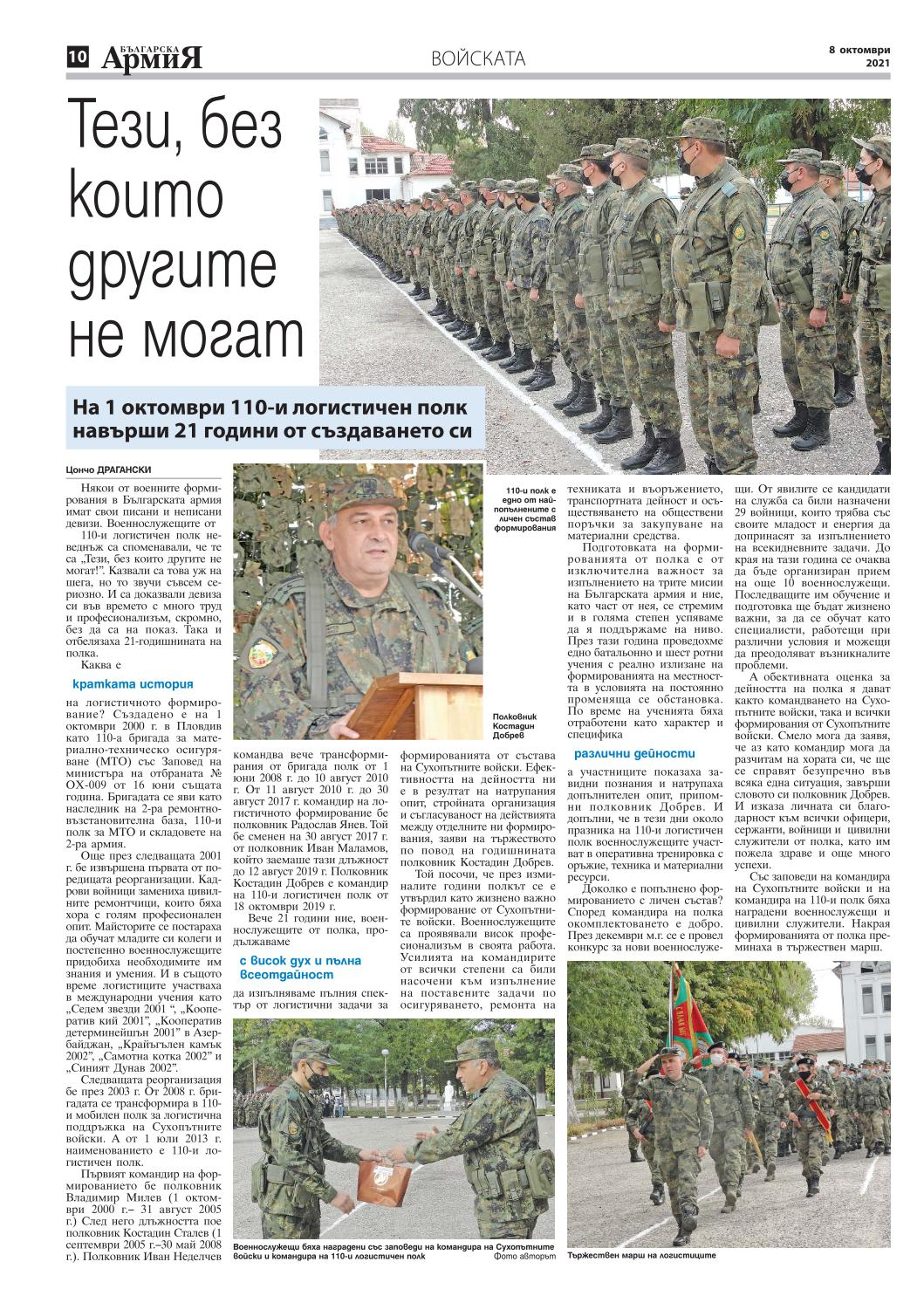 https://armymedia.bg/wp-content/uploads/2021/10/10.page1_-1.jpg
