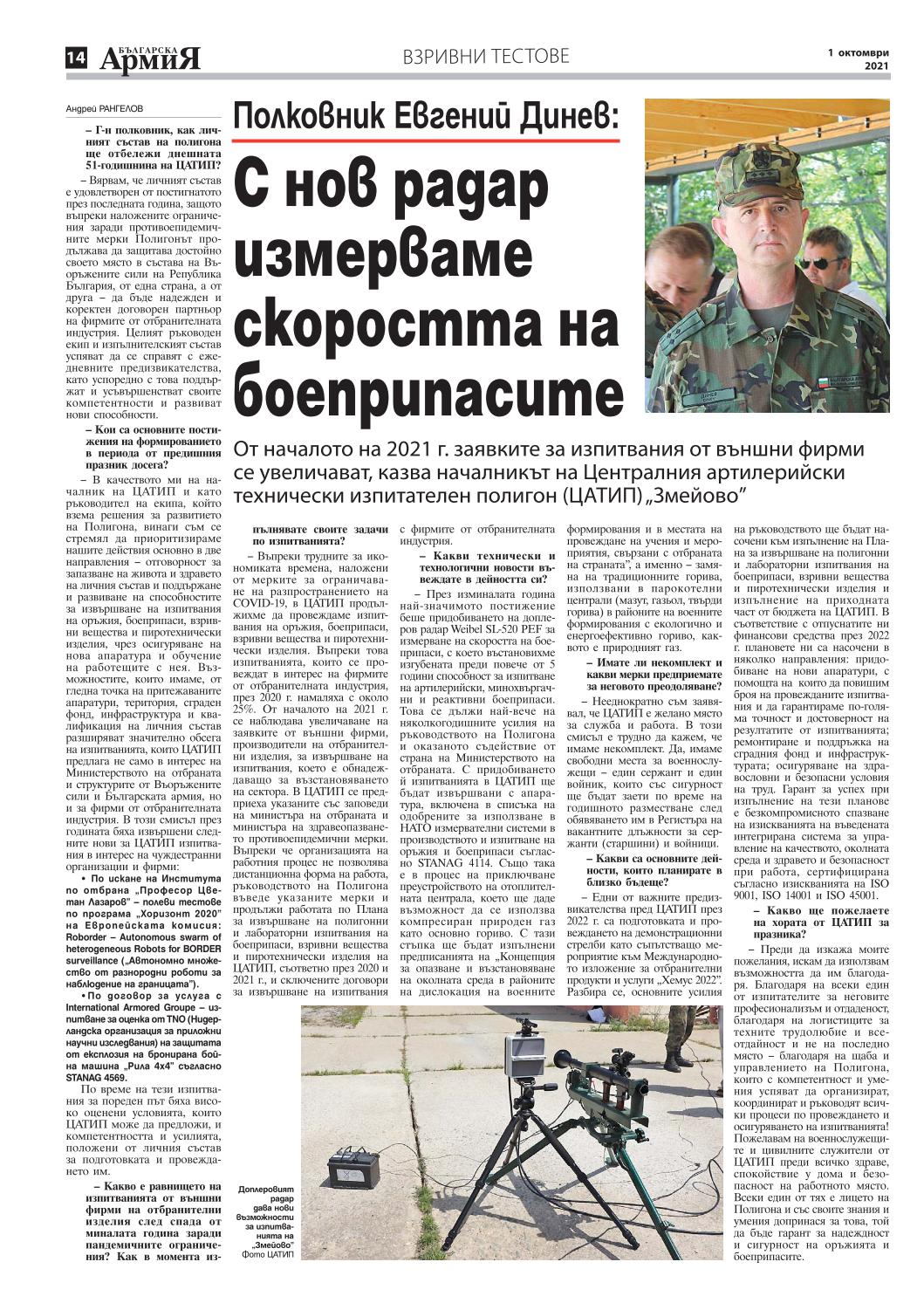 https://armymedia.bg/wp-content/uploads/2021/10/14.page1_.jpg