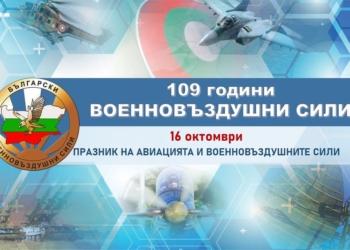 Празник на авиацията и Военновъздушните сили