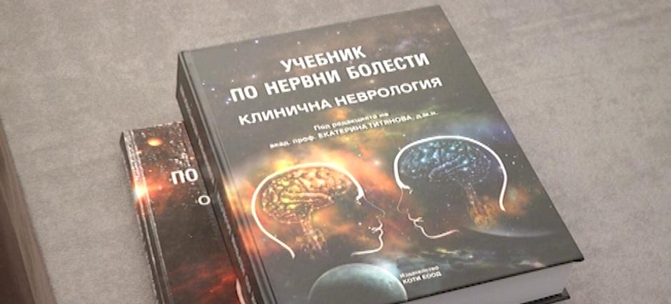 Конгрес на Асоциацията по невросонология и мозъчна хемодинамика представиха нов учебник по нервни болести